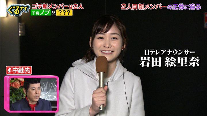 岩田絵里奈 ぐるナイ (2019年01月17日放送 18枚)