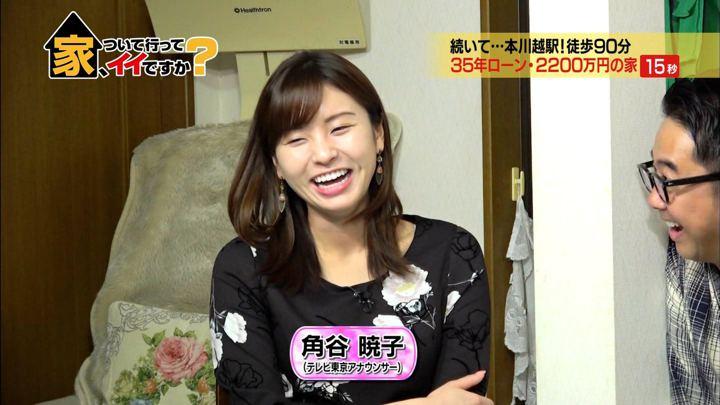 2018年10月24日角谷暁子の画像02枚目