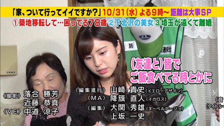 2018年10月24日角谷暁子の画像08枚目