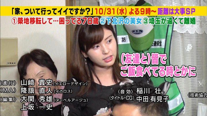 2018年10月24日角谷暁子の画像09枚目