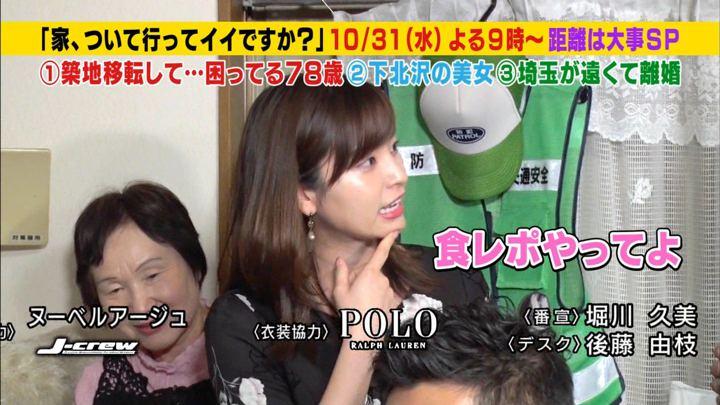 2018年10月24日角谷暁子の画像10枚目