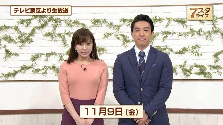 2018年11月09日角谷暁子の画像02枚目