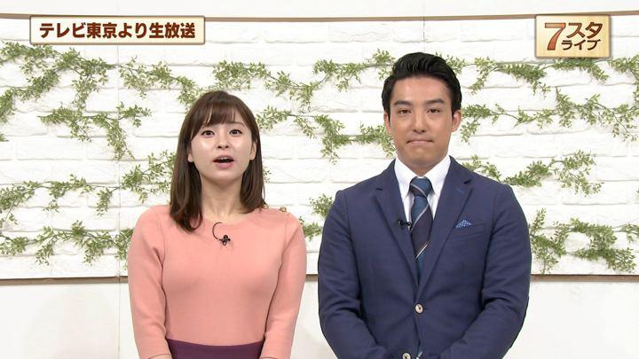 2018年11月09日角谷暁子の画像12枚目