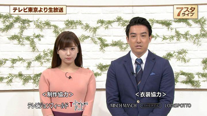 2018年11月09日角谷暁子の画像13枚目