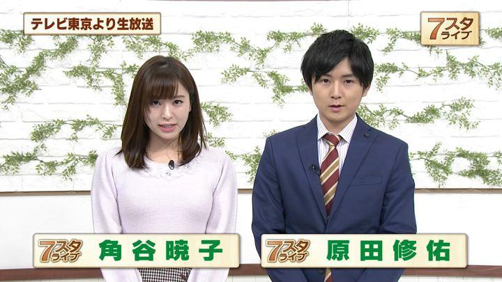 2018年11月30日角谷暁子の画像02枚目