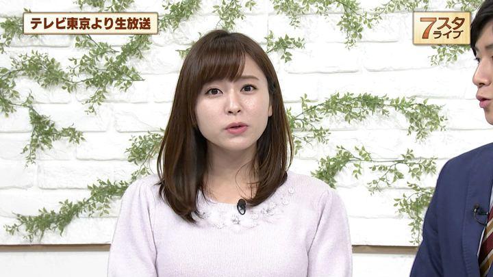 2018年11月30日角谷暁子の画像05枚目
