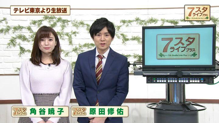 2018年11月30日角谷暁子の画像12枚目