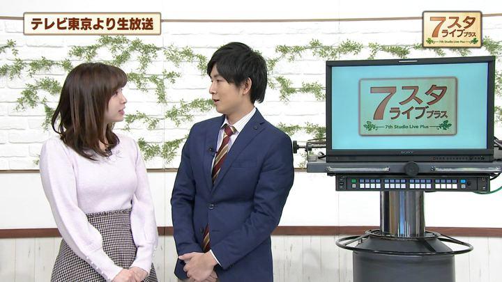 2018年11月30日角谷暁子の画像14枚目