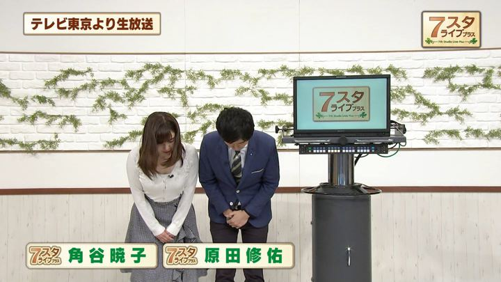 2018年12月14日角谷暁子の画像02枚目