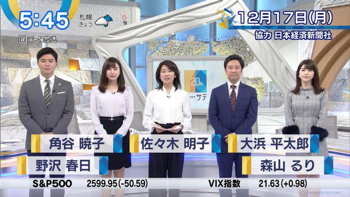 2018年12月17日角谷暁子の画像01枚目