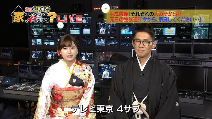 2019年01月01日角谷暁子の画像04枚目