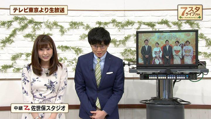 2019年01月04日角谷暁子の画像03枚目