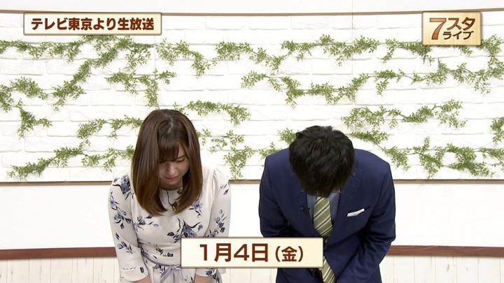 2019年01月04日角谷暁子の画像05枚目
