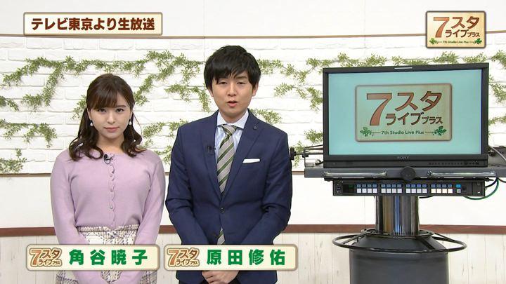2019年01月11日角谷暁子の画像02枚目