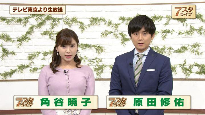 2019年01月11日角谷暁子の画像06枚目
