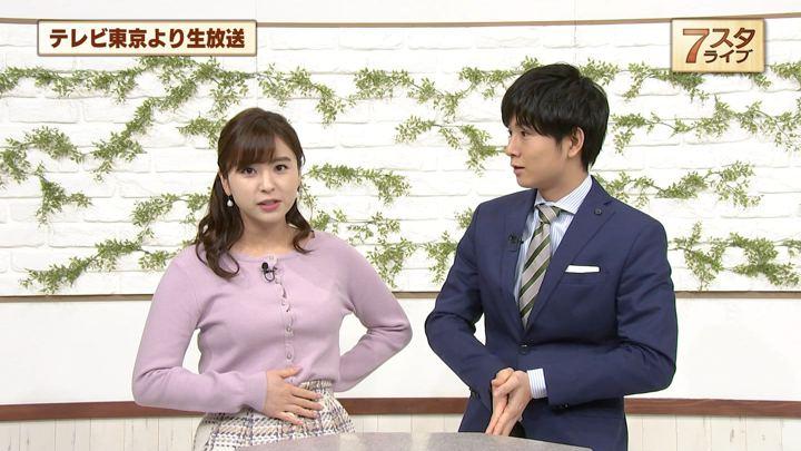 2019年01月11日角谷暁子の画像09枚目