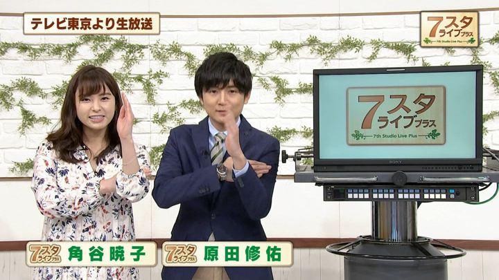2019年01月25日角谷暁子の画像02枚目