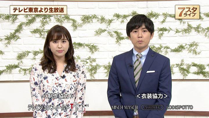 2019年01月25日角谷暁子の画像10枚目