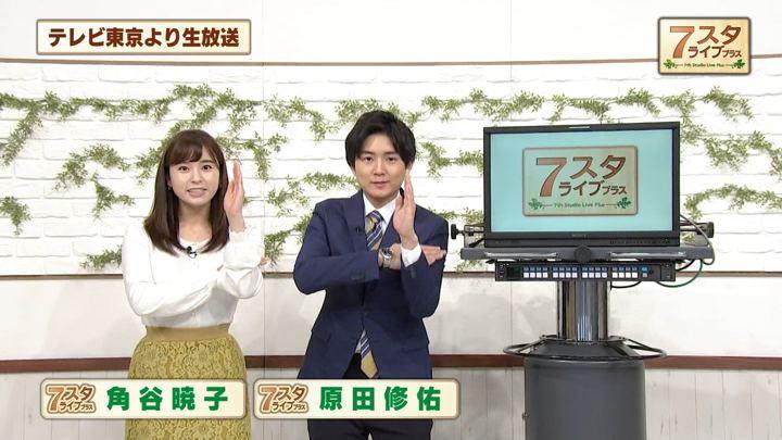 2019年02月01日角谷暁子の画像02枚目