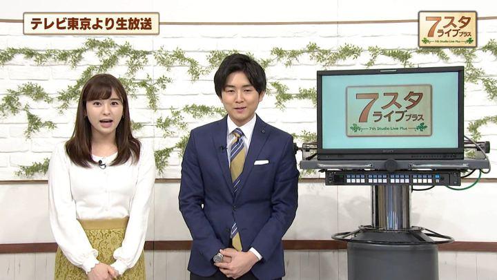 2019年02月01日角谷暁子の画像03枚目