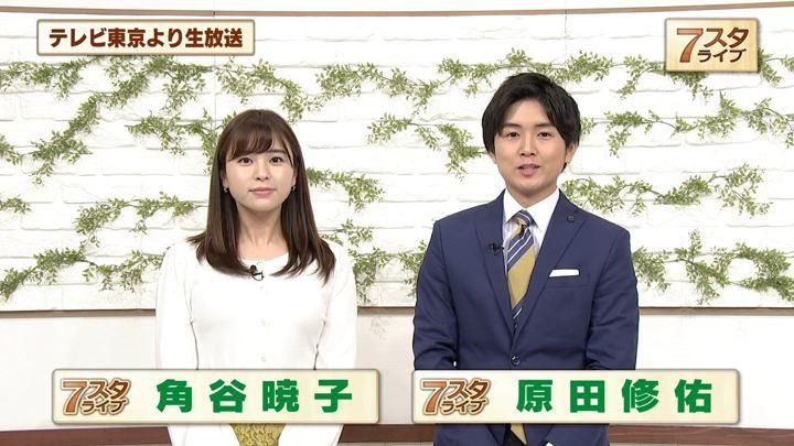 2019年02月01日角谷暁子の画像05枚目