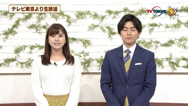2019年02月01日角谷暁子の画像12枚目