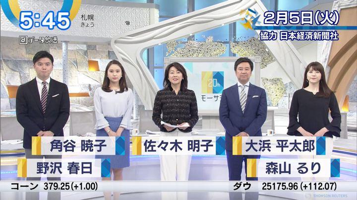2019年02月05日角谷暁子の画像01枚目