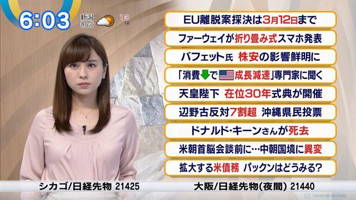 2019年02月25日角谷暁子の画像05枚目