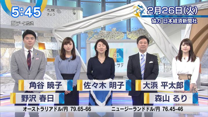 2019年02月26日角谷暁子の画像02枚目
