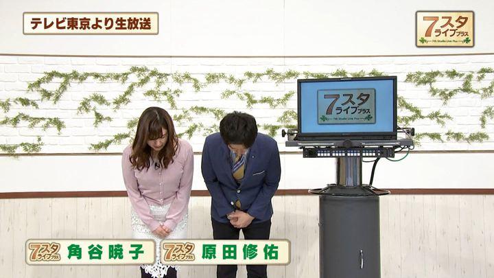 2019年03月01日角谷暁子の画像02枚目
