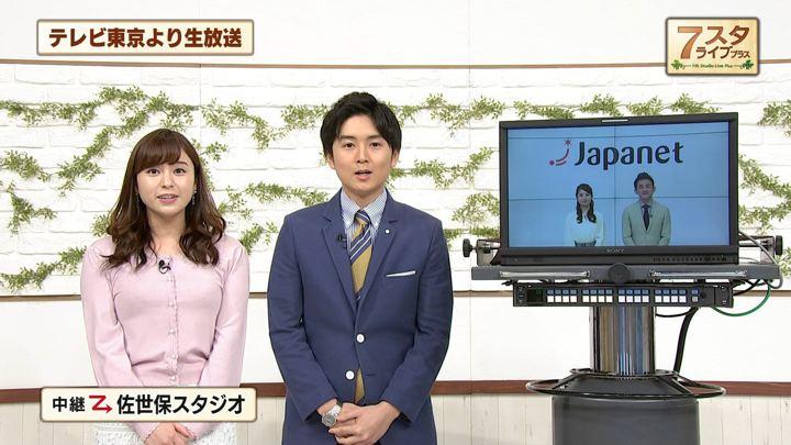 2019年03月01日角谷暁子の画像06枚目