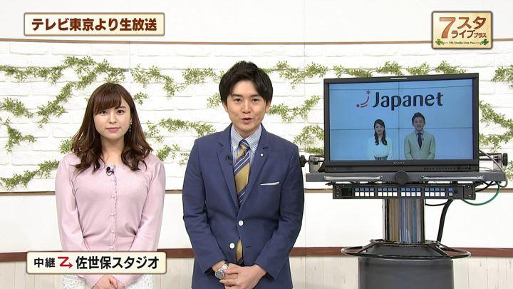 2019年03月01日角谷暁子の画像07枚目