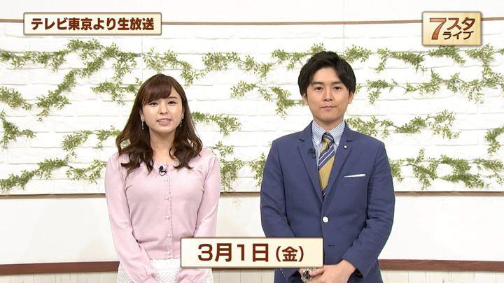 2019年03月01日角谷暁子の画像09枚目