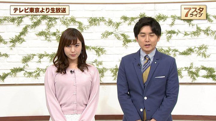 2019年03月01日角谷暁子の画像18枚目