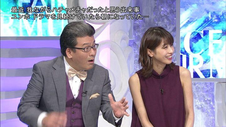 2018年10月13日加藤綾子の画像09枚目