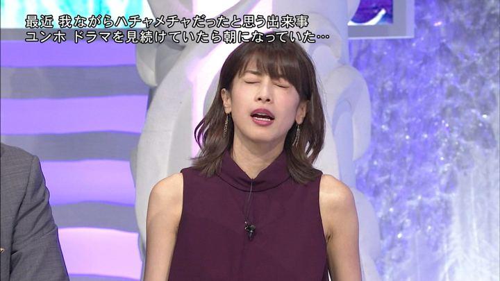 2018年10月13日加藤綾子の画像10枚目