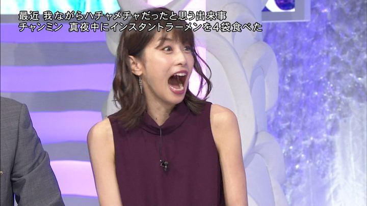 2018年10月13日加藤綾子の画像12枚目