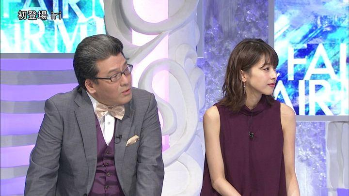 2018年10月13日加藤綾子の画像17枚目