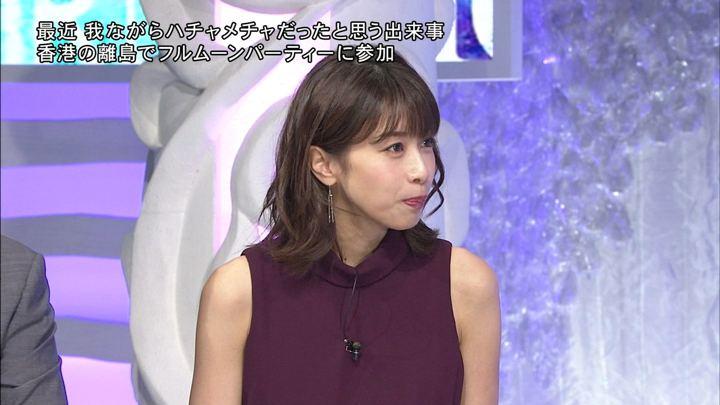 2018年10月13日加藤綾子の画像24枚目