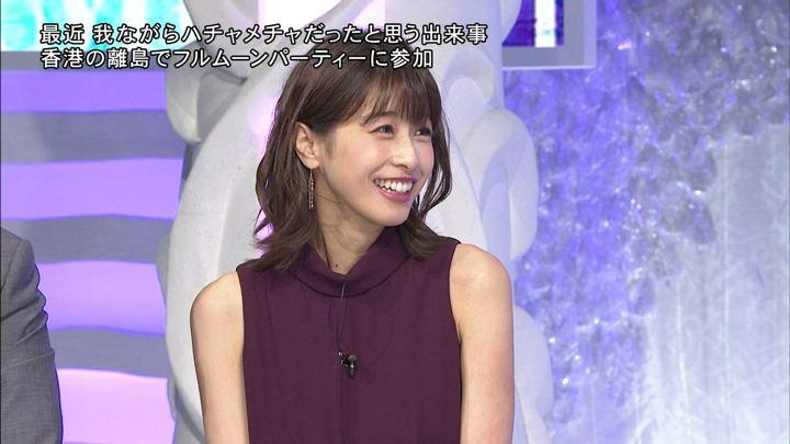2018年10月13日加藤綾子の画像26枚目