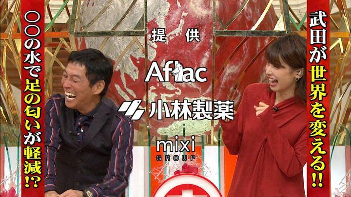 2018年10月17日加藤綾子の画像12枚目