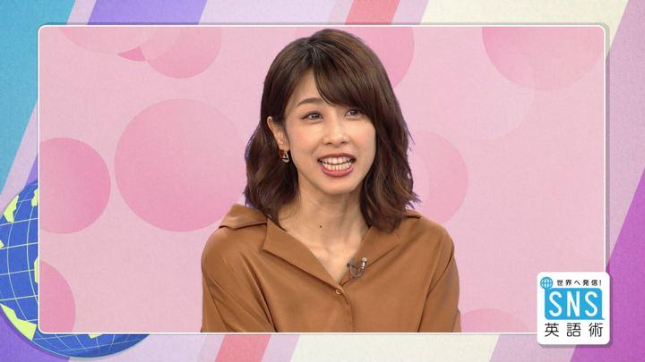 2018年10月18日加藤綾子の画像09枚目