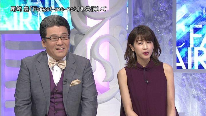 2018年10月20日加藤綾子の画像06枚目