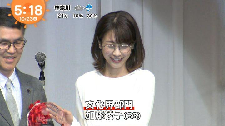 2018年10月23日加藤綾子の画像02枚目