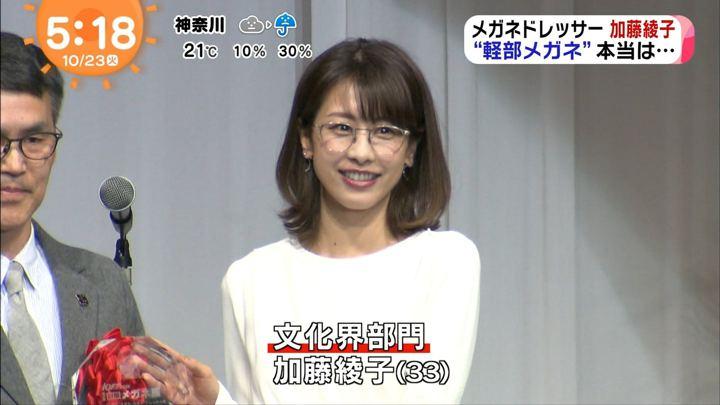 2018年10月23日加藤綾子の画像03枚目