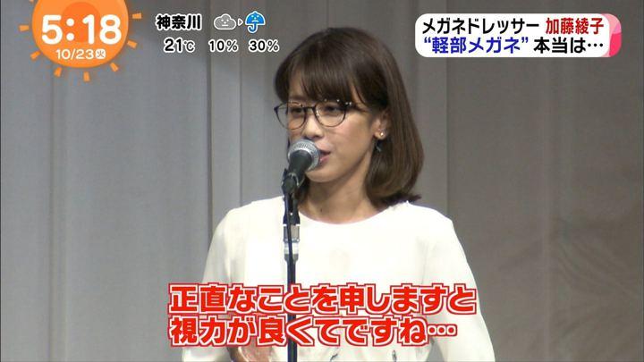2018年10月23日加藤綾子の画像04枚目