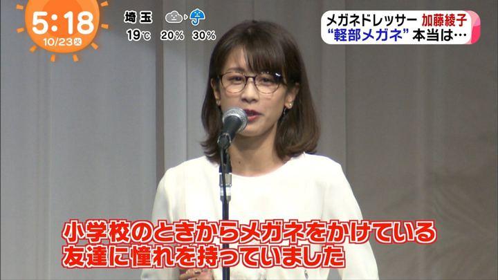 2018年10月23日加藤綾子の画像05枚目