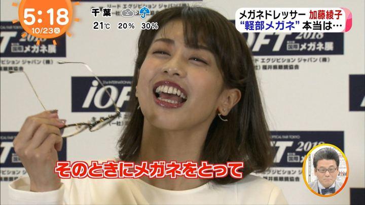2018年10月23日加藤綾子の画像08枚目