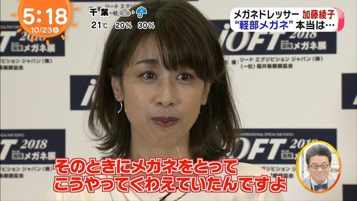 2018年10月23日加藤綾子の画像09枚目