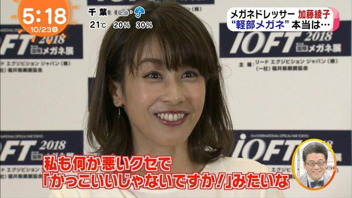 2018年10月23日加藤綾子の画像10枚目